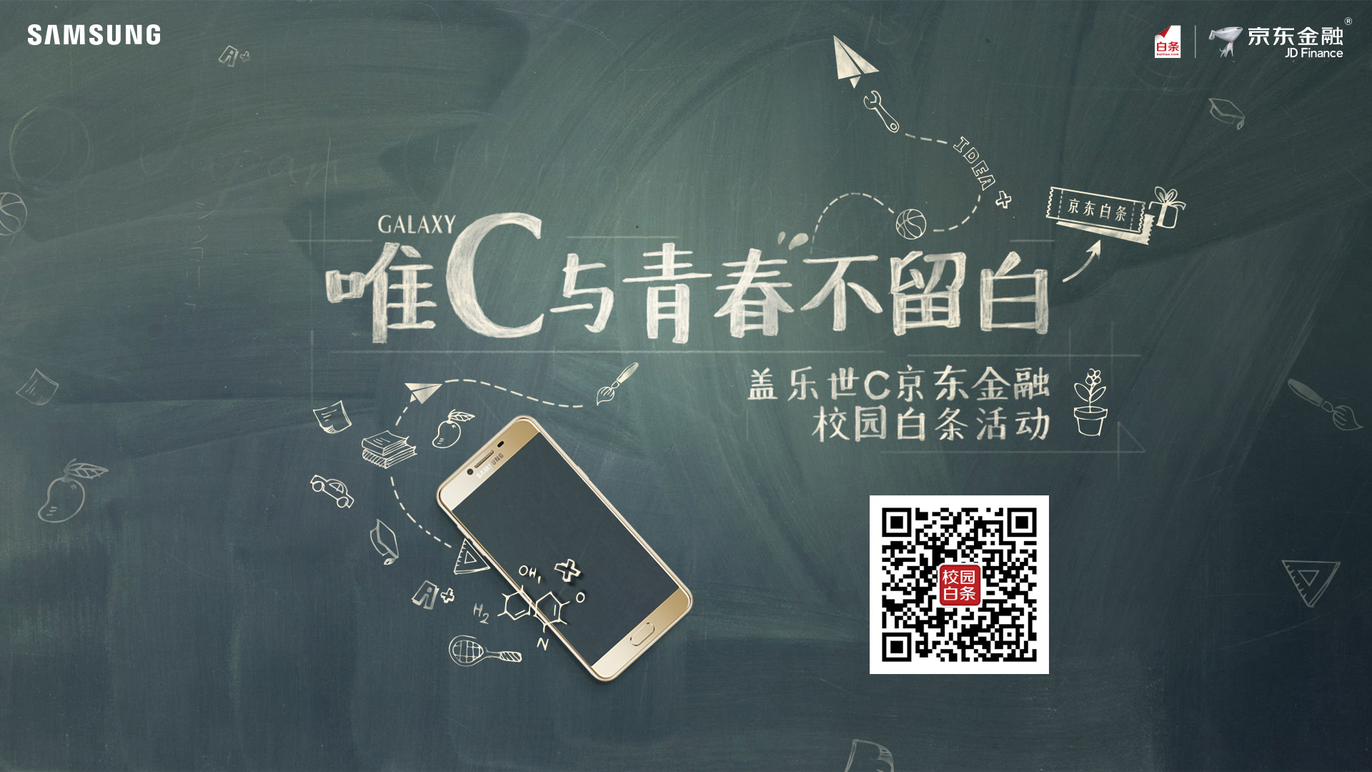 校园产品宣传海报图片