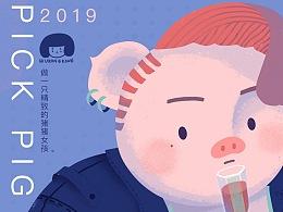 PICK PIG-做只精致的猪猪女孩