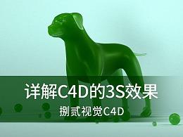 实例详解C4D中的3S材质效果