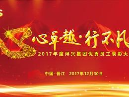 2017年浔兴股份表彰大会-舞台美术