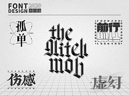字体设计-9月打卡