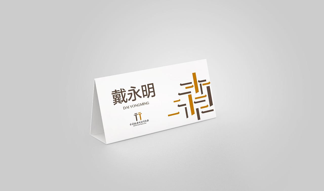 旅游规划大会桌牌设计图片