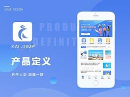 KAI JUMP 启跃留学APP概念设计-产品定义+配色方案