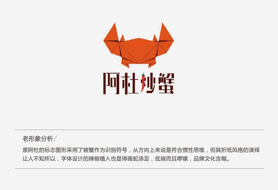 查看《上行设计/阿杜炒蟹  品牌升级》原图,原图尺寸:899x617