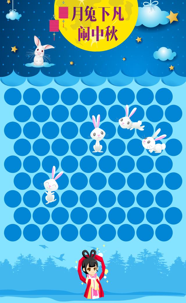 中秋节h5手机游戏界面图片