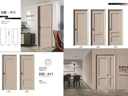 郑州定制木门画册设计、轻奢零度木门图册印刷、