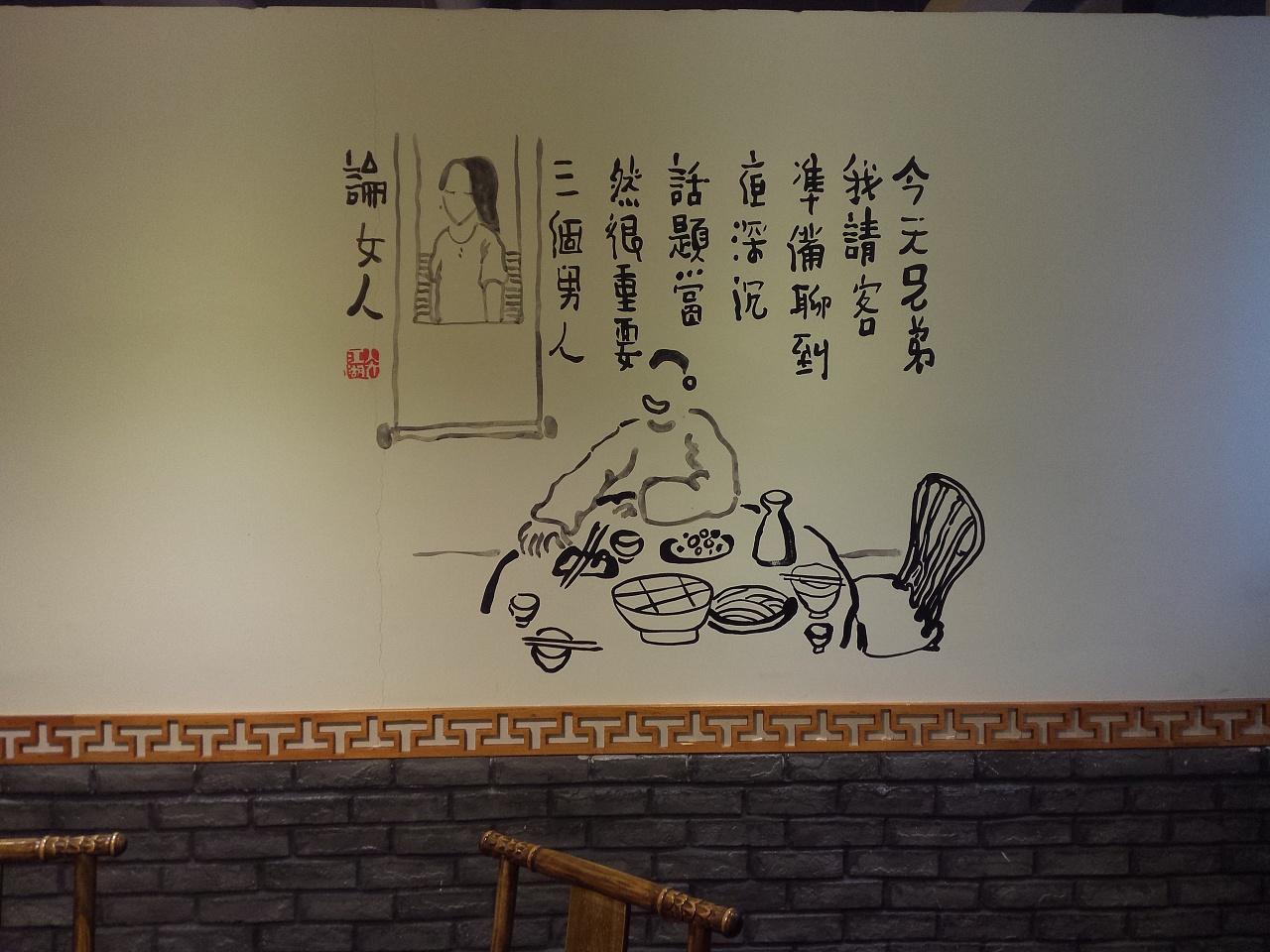 太原批把园火锅店手绘墙绘墙体彩绘.太原幼儿园文化墙