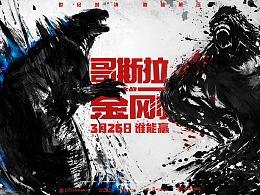 电影《哥斯拉大战金刚》水墨版海报