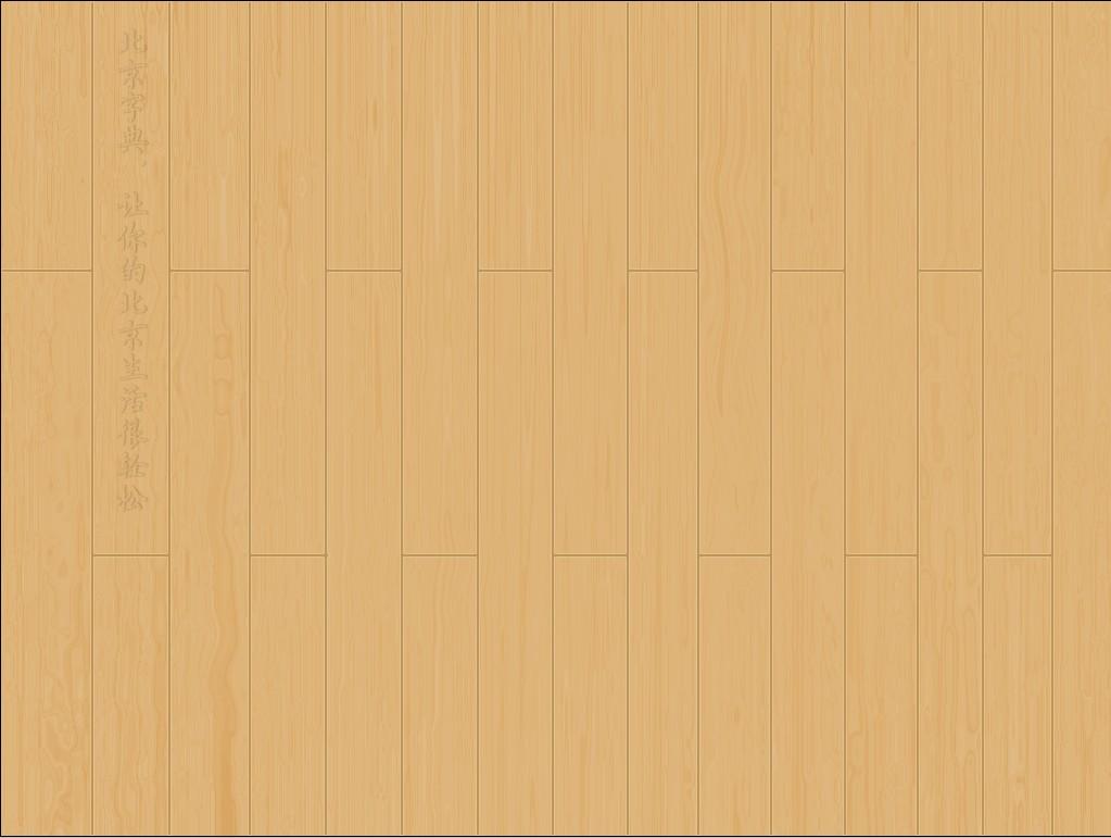 photoshop制作木地板纹理