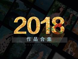 2018作品合集