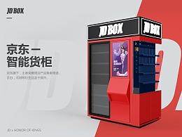 JDBOX-京东智能货柜