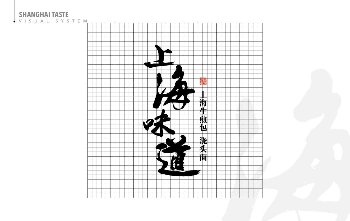 上海特色小吃-生煎包,浇头面 上海味道