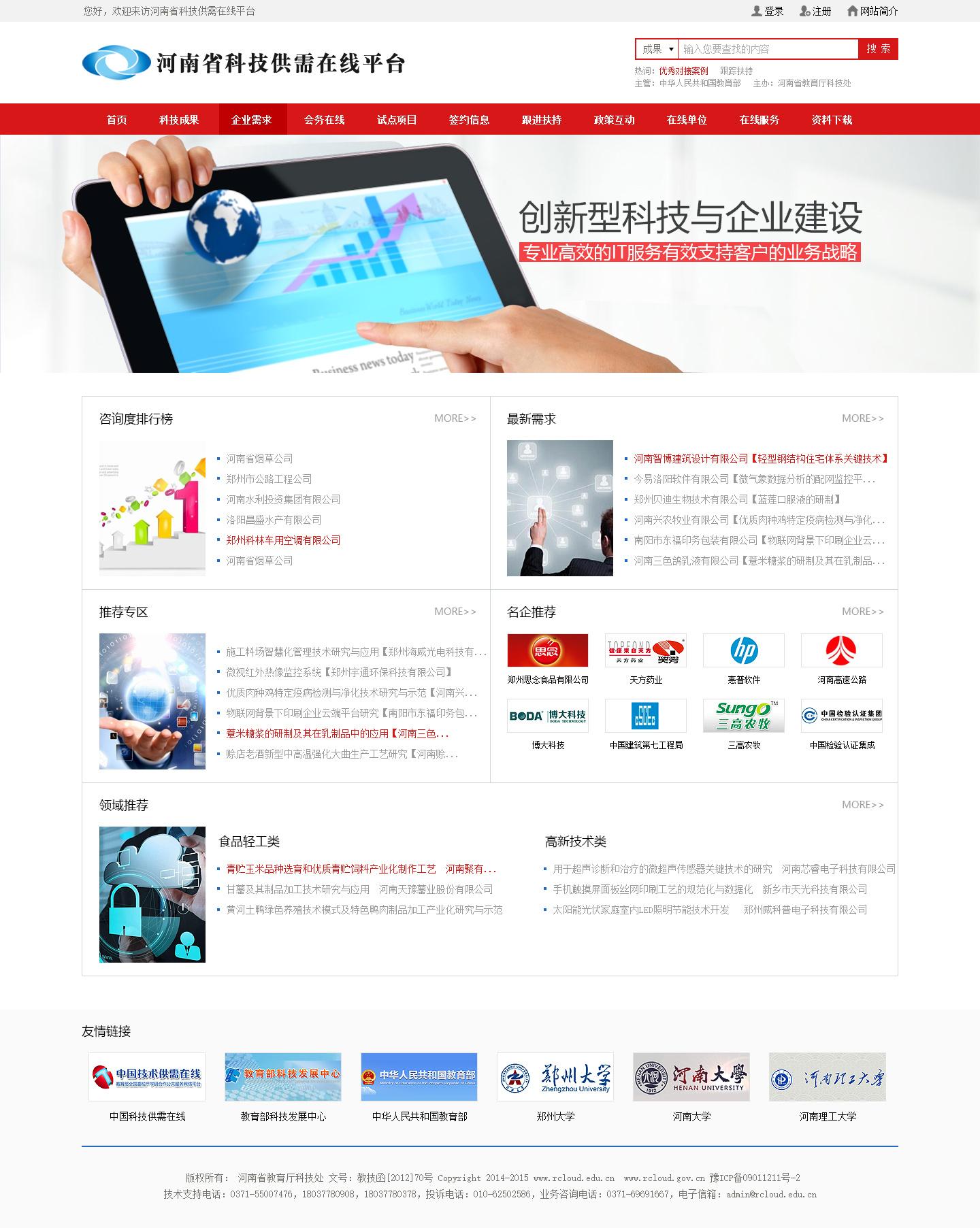 教育厅难题征集 河南省 学校 官网 教育 学校网