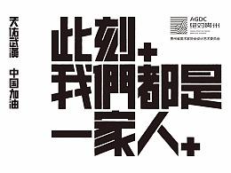 """绝对贵州""""此刻,我们都是一家人""""用设计声援武汉活动"""