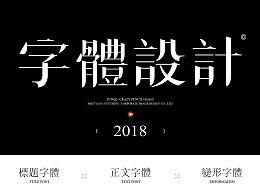 2018年字体设计年终总结——疯狂的铅笔头