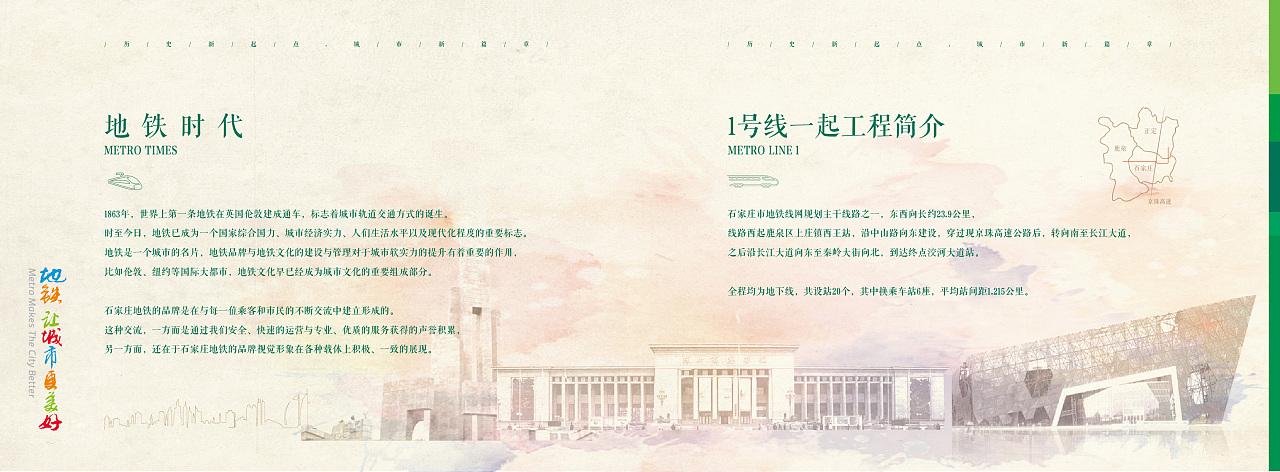 石家庄地铁首通纪念册初稿【郭制图】设计与设计环境艺术图片