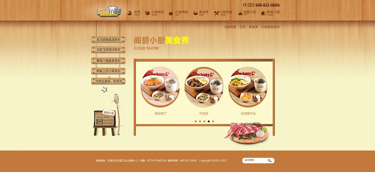 阁碧小厨-企业网站/官网/企业网站/品牌网页/门户/餐饮/推广图片