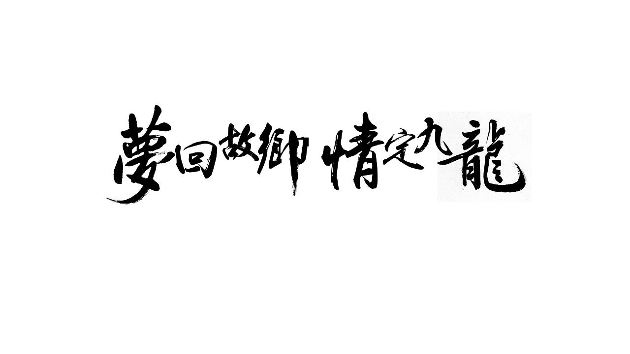 风景区宣传片定版字体设计