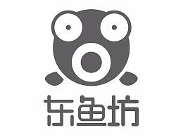 #东鱼坊悬赏令# 吉祥物形象设计
