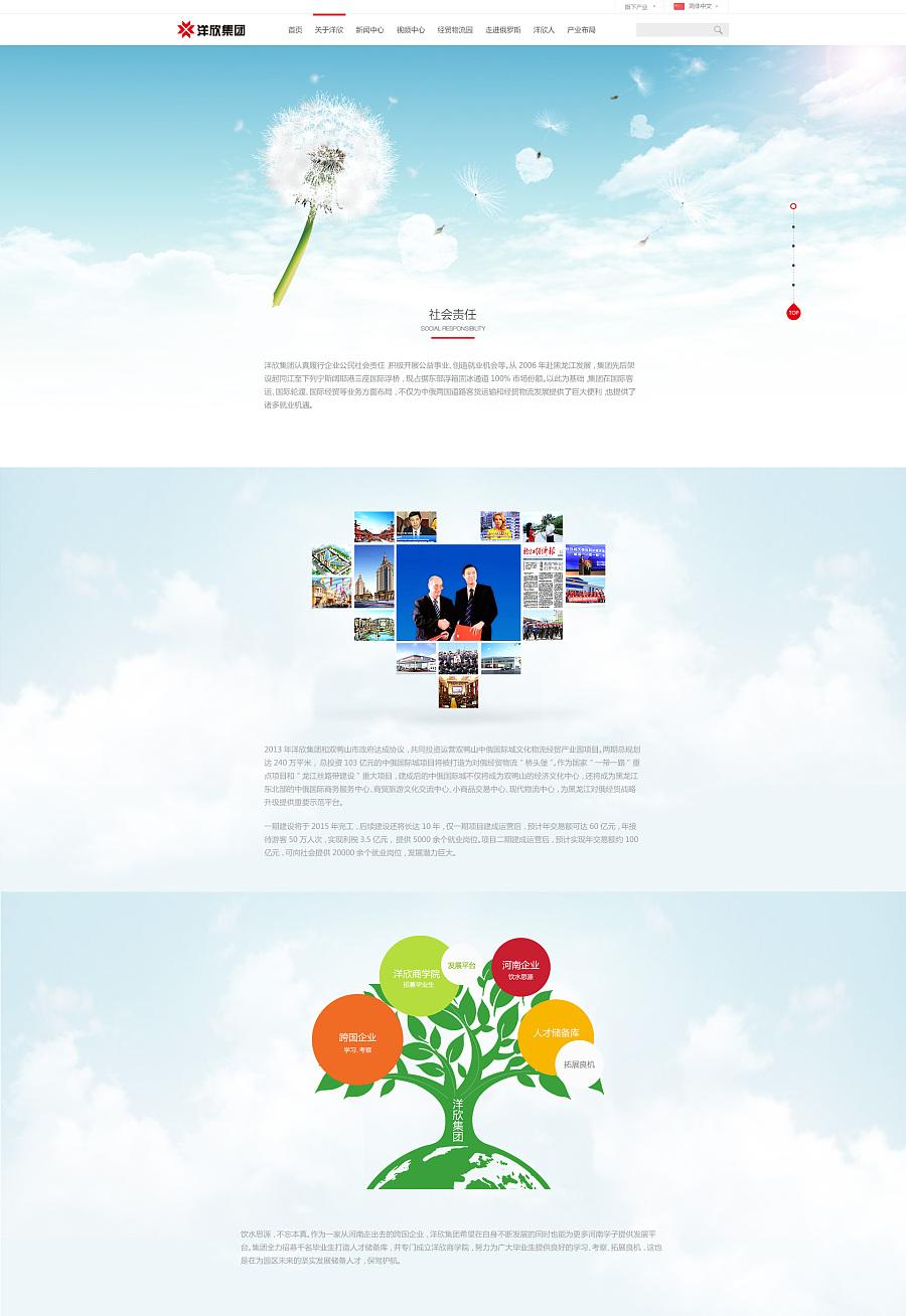 公司简介-公司文化-社会责任-单页|企业官网|网页图片