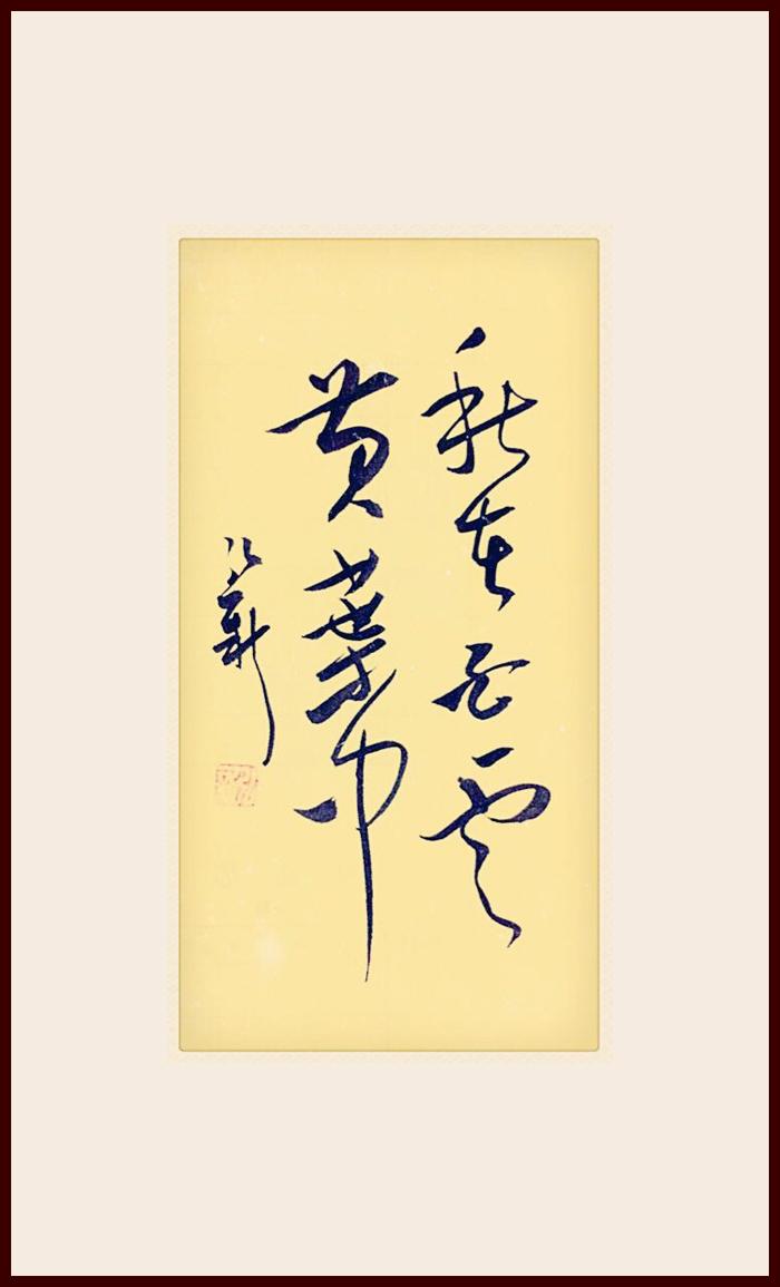 查看《弘新十月书法展》原图,原图尺寸:700x1155