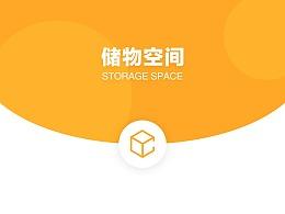 储物空间APP