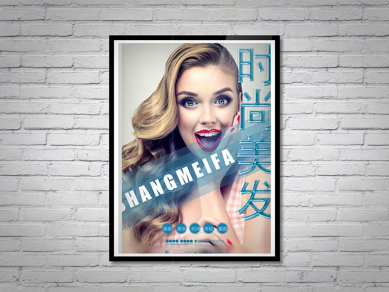 美发个性海报        图片