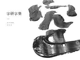 妙典 | 字研字乐