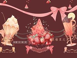【lolita柄图设计】苏格里之夏