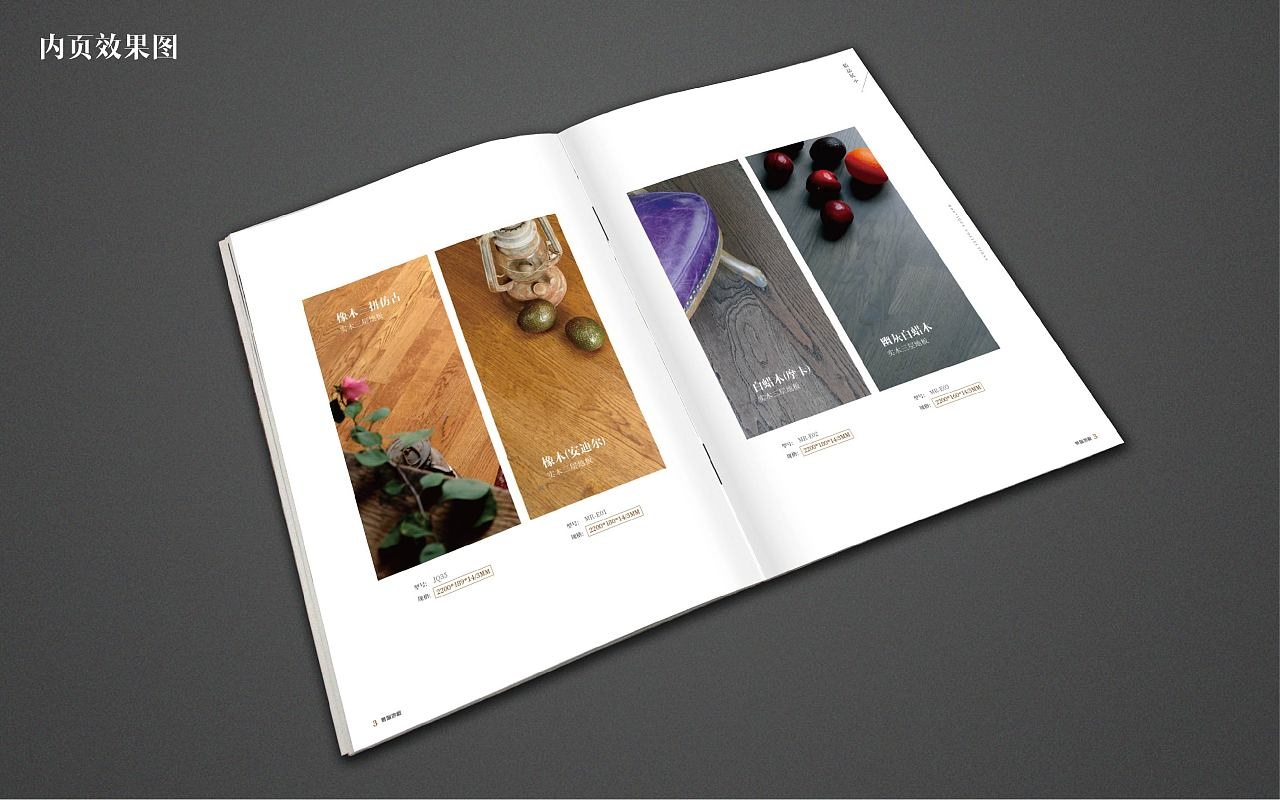 慕瑞地板-产品画册-版式设计-推广设计图片