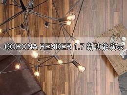 corona render 1.7 新功能演示