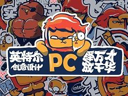 英特尔创意设计PC释放万千才华