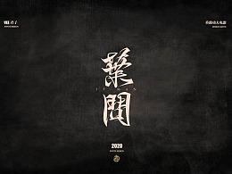 2020手写字体练习第一弹 香港功夫电影
