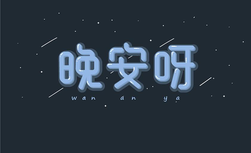 圆润字体_圆润字体-晚安呀|平面|字体/字形|皇妃肥翡沸 - 原创作品 - 站酷 ...