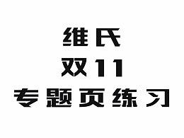 维氏双11专题页(练习)