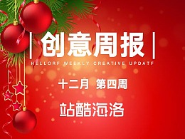 [创意周报17-12-4]什么洋节在中国都打不过一碗饺子