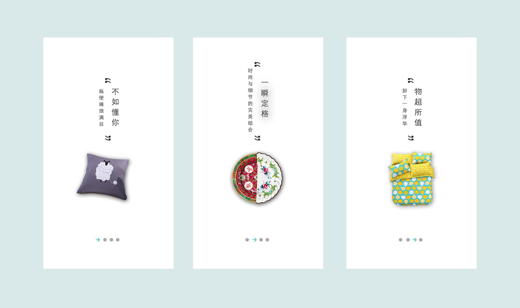 引导页设计(恋物季app)图片