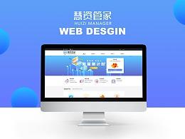 慧资管家理财 WEB网站