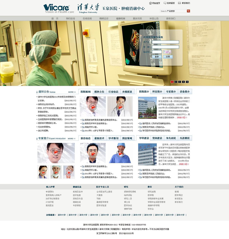 清华大学第二附属医院肿瘤消融科网站设计—许寅梁网页设计工作室2012图片