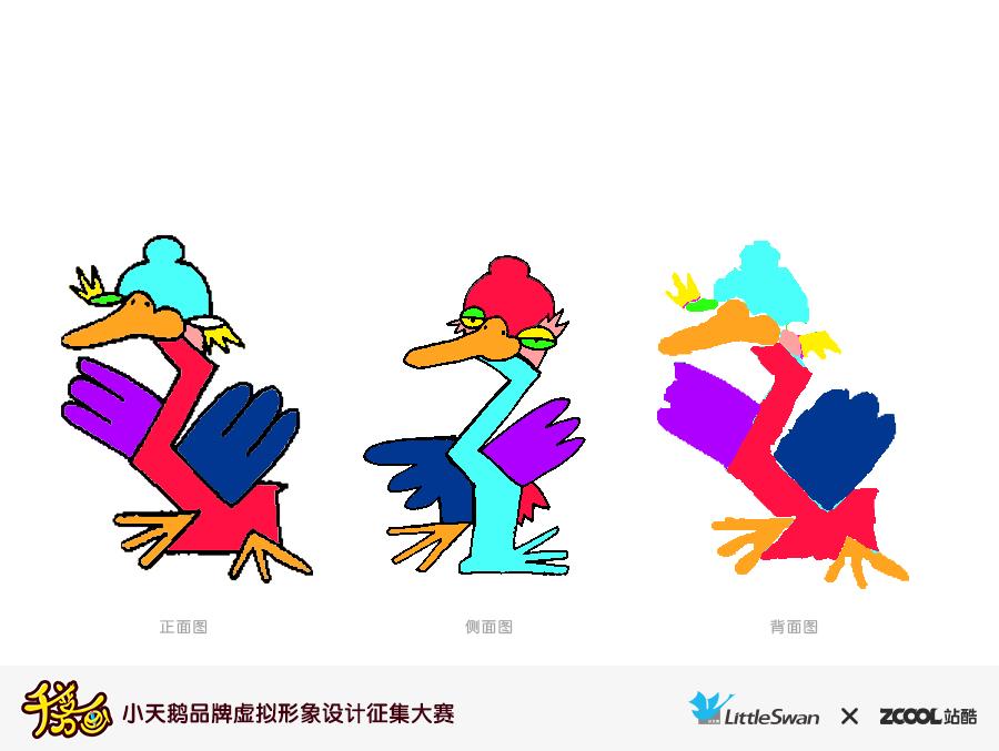 小天鹅卡通人物图片