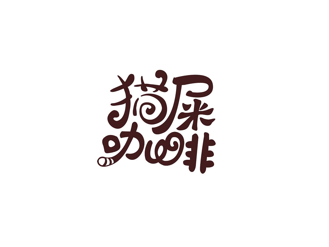 字体设计a