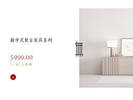 「无界」中国风web design(供源文件,禁商用)