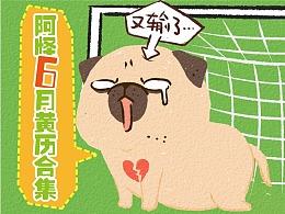 阿怪18年6月黄历合集