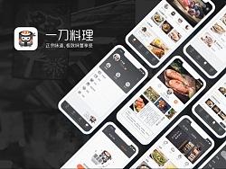 日料APP-YIDAO料理