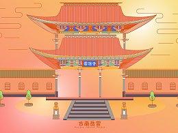 云阳山旅游视觉形象推广及文创设计(1)--毕业设计