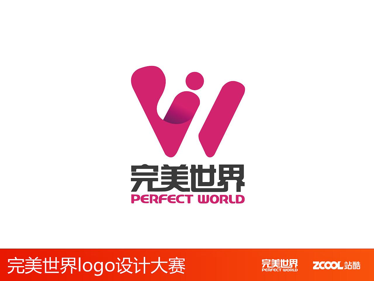 完美世界logo设计|平面|标志|yesruan - 原创作品图片