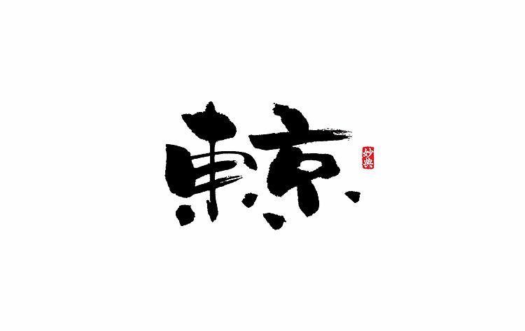 日式风格书法字体