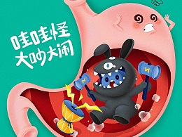 雅培(小怪兽搞作篇)插画