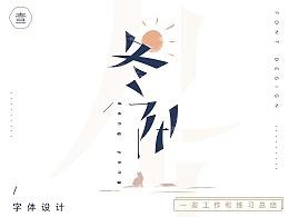 工作/练习字体设计集合-2017