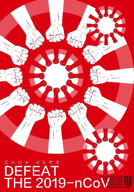 """团结就是力量——2020抗击""""新型冠状病毒""""国际公益海报设计邀请展纪实合集一插图(99)"""